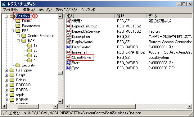 ネコ耳SEの独り言: 【XP】Remote Access Connection Managerのエラー