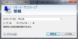 リモートデスクトップ接続1.jpg