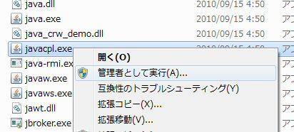 Java設定.jpg